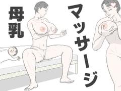 母乳マッサージ