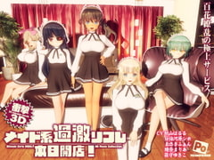 [ENG Ver.] Grand Opening! Maids' Sextreme