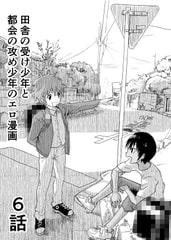 田舎の受け少年と都会の攻め少年のエロ漫画【6話】