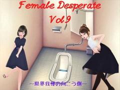 Female Desperate Vol.9