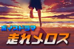 【ASMR】ボイスドラマ 走れメロス(41分)