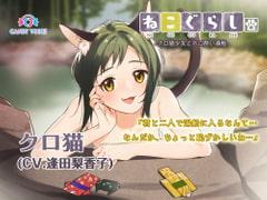 【耳かき・温泉】ねこぐらし。2〜クロ猫少女とホロ酔い湯船〜【CV: 逢田梨香子】