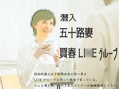 『潜入』五十路妻買春LI○Eグループ