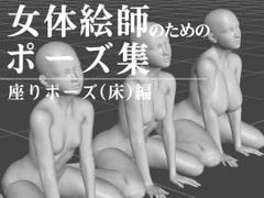 女体絵師のためのポーズ集 座りポーズ(床)編