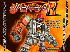 戦え!ジハンキングR 高音質バージョンセット