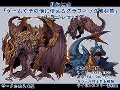 「月わにの・ゲームやその他に使えるグラフィック素材集ミニセット」(ドラゴン)