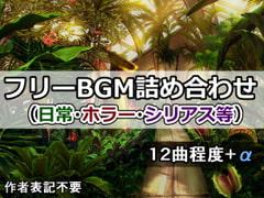 ゲーム・動画用フリーBGM詰め合わせ(日常・ホラー・シリアス等)