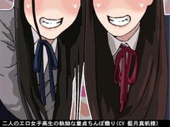 二人のエロ女子高生の執拗な童貞ちんぽ嫐り(CV 藍月真帆様)