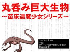 丸呑み巨大生物~苗床退魔少女シリーズ~