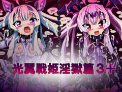光翼戦姫淫獄篇3+