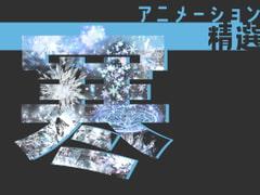 アニメーション精選「寒」