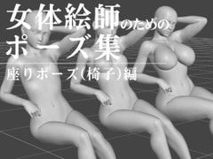 女体絵師のためのポーズ集 座りポーズ(椅子)編