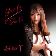 ギルト - guilt - / 志來紗衣華