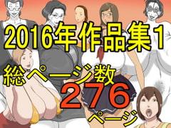 2016作品集1
