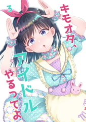 キモオタ、アイドルやるってよ(3)
