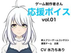 ゲーム制作者さん応援ボイス vol.01