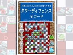 HTML5とJavaScriptで作る タワーディフェンス 全コード