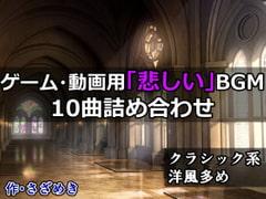 ゲーム・動画用「悲しい」BGM10曲詰め合わせ