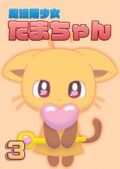 魔法猫少女たまちゃん3(リメイク版)