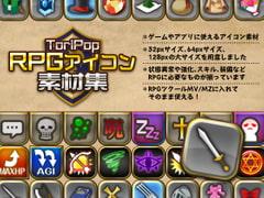 ToriPopRPGアイコン素材集