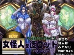 女怪人を造ロット-3rd-