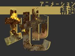 アニメーション精選「地」