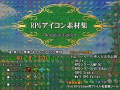 RPGアイコン素材集 -Botanical garden-