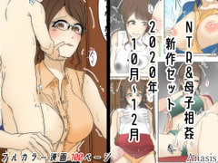NTR&母子相姦新作セット2020年10月~12月