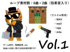 使用フリーBGM集 ハードボイルドパック Vol.1