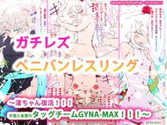 ガチレズペニバンレスリング~渚ちゃん復活!!!不屈と友愛のタッグチームGYNA-MAX!!!~