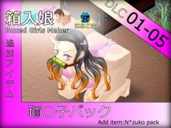 箱入娘 DLC01-05 禰〇子パック