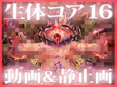 「生体コア 16」動画 & 静止画 パック