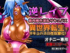 逆レイプ|異世界転生で筋肉褐色サキュバスの性奴隷化!~オナニー用ミニゲーム