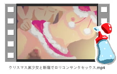 クリスマスJK少女と新宿でロリコンサンタセックス エロアニメ