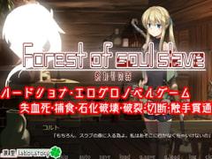 終わりの森 -Forest of soul slave-