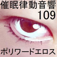 催眠律動音響109ポリワードエロス