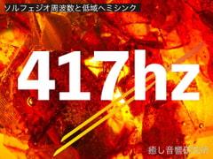ソルフェジオ周波数と低域ヘミシンク 417hz