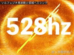 ソルフェジオ周波数と低域ヘミシンク 528hz