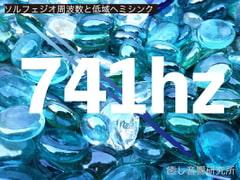 ソルフェジオ周波数と低域ヘミシンク 741hz