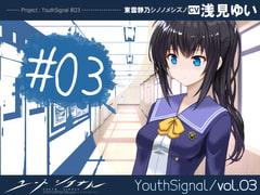 【Vol03】YouthSignal―YSSP版ー