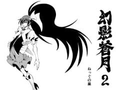 幻影蒼月 第2話