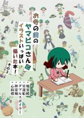 お寺の前のヤマビコさん で イラストいっぱい描いた本!その3