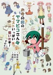 お寺の前のヤマビコさん で イラストいっぱい描いた本!その5