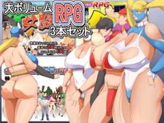 女子プロレスラーRPG3本セット