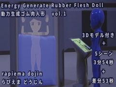 EGRFD 動力生成ゴム肉人形 vol.1