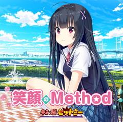【笑顔のMethod】全7バージョンSet (歌詞・セリフ同梱) CV:沢澤砂羽