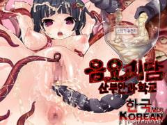 淫妖怪談 産科学院退魔録[Korean Ver.]