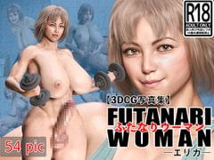 ふたなりウーマン -エリカ-(3DCG写真集)