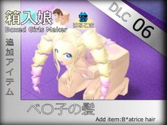 箱入娘 DLC06 ベア子の髪