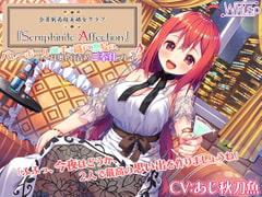 【新機材導入】Seraphinite affection~メダリストの耳奥トロ責めご奉仕プレイ♪【プレミアムサウンド】